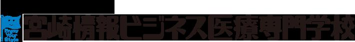 宮崎情報ビジネス医療専門学校