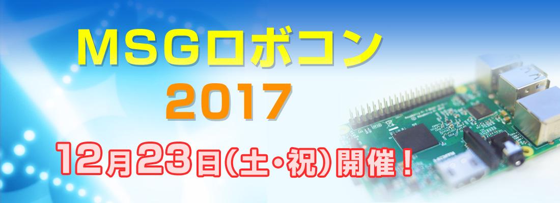 MSGロボコン2017