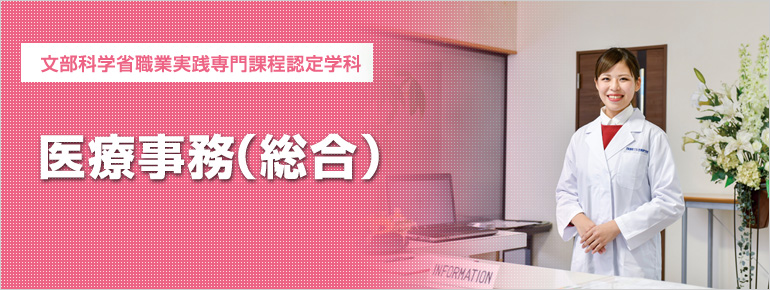 医療事務(総合)